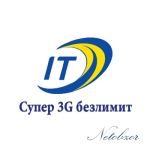 Супер 3G Безлимит